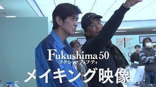 『Fukushima 50』メイキング