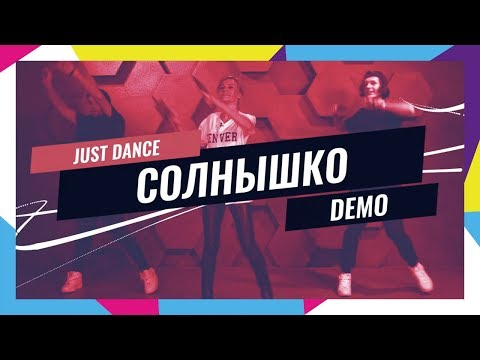 ТАНЦЕВАЛЬНЫЙ БАТТЛ ГРУППЫ DEMO / JUST DANCE 2018