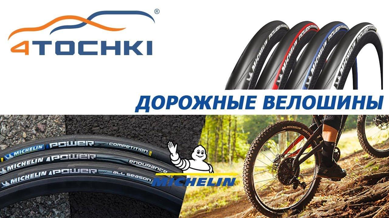 MICHELIN - дорожные велошины 2020 на 4точки. Шины и диски 4точки - Wheels & Tyres