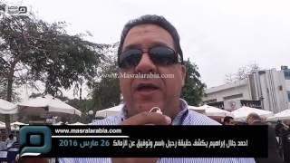 مصر العربية | احمد جلال إبراهيم يكشف حقيقة رحيل باسم وتوفيق عن الزمالك