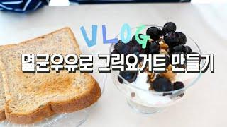 [당교밥상] 멸균우유로…