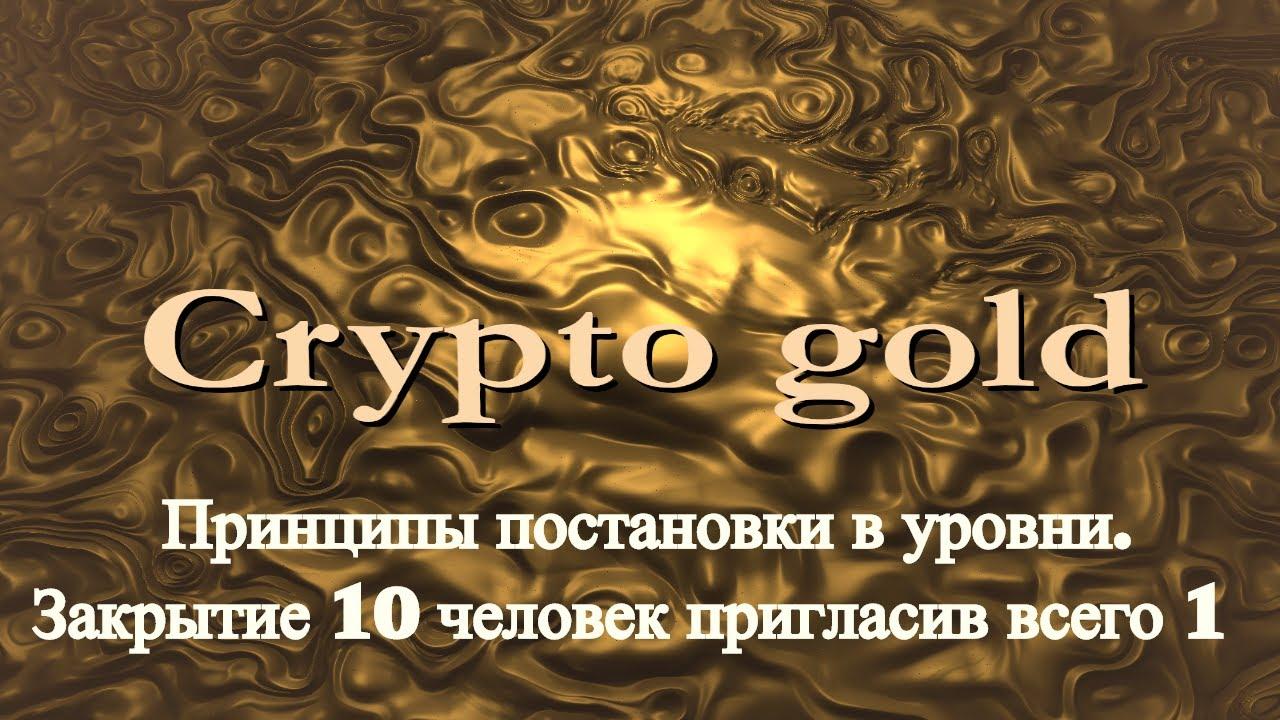 Crypto Gold Принципы постановки в уровни  Закрытие 10 человек пригласив всего 1