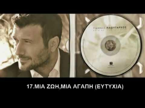 Yianni  Ploutahos - Magazine cover