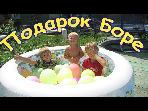 Бассейн с шариками для нашего Боречки. (07.19г.) Семья Бровченко.