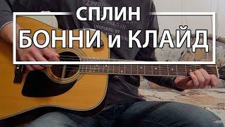Как играть Сплин Бонни и Клайд. Урок и аккорды на гитаре для начинающих, видеоурок Сплин аккорды