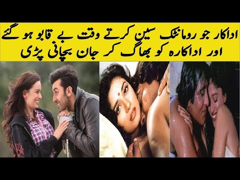 Bollywood Actors who got out of control while doing Film scenes