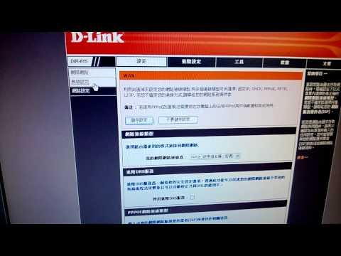 TP-Link TL WR841ND 300Mbps Wireless N Router 設定要訣   FunnyDog.TV
