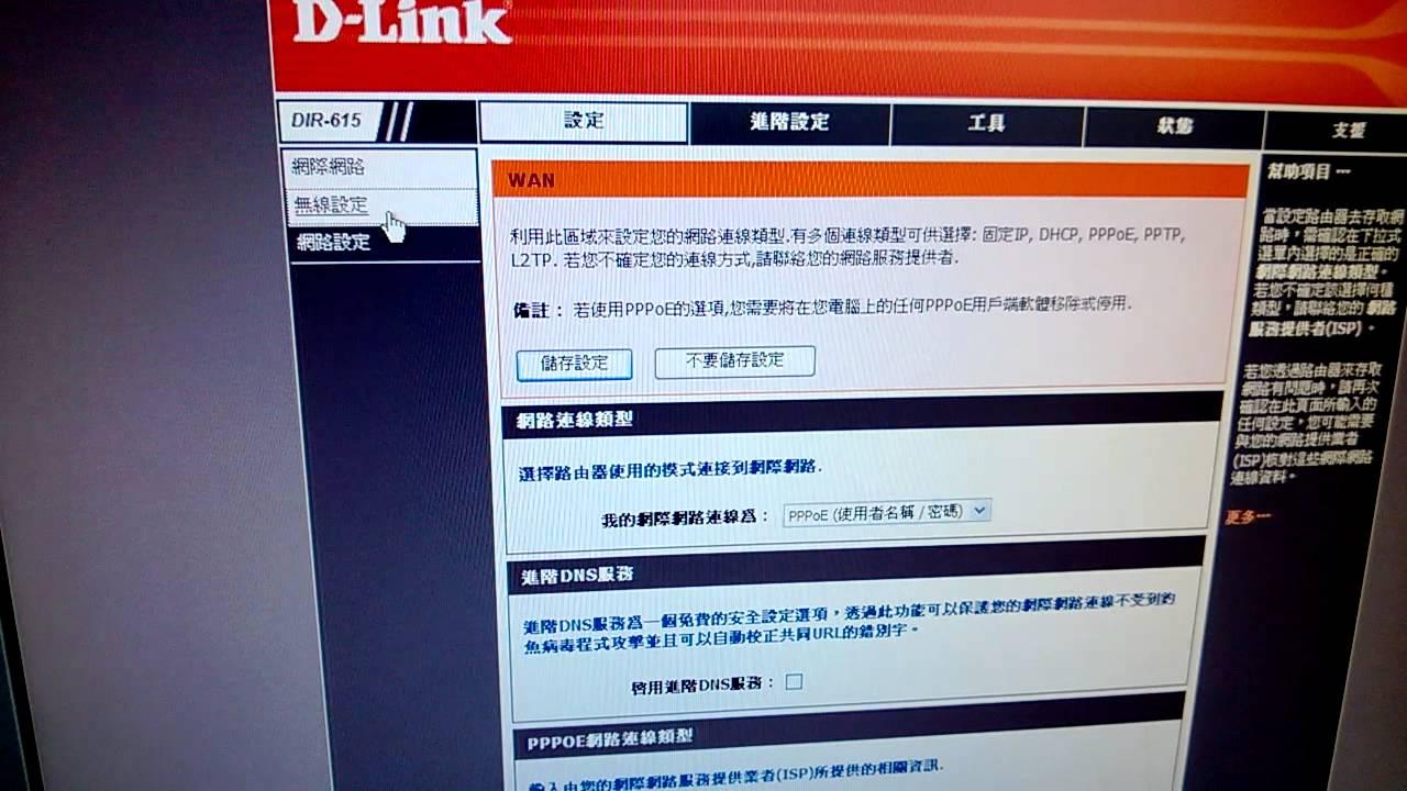 D-Link 無線路由器設定教學 - YouTube