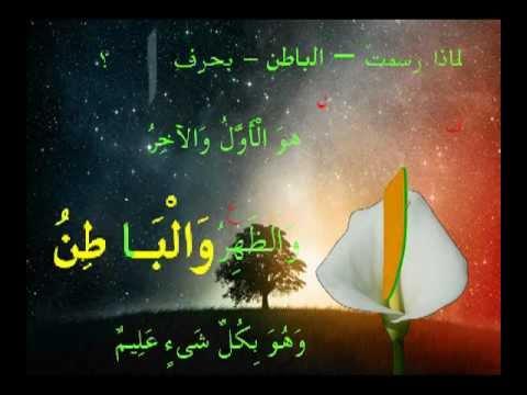 اسمه تعالى الباطن في سورة الحديد ...   د نبيل أكبر