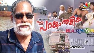 Veteran Director V.R.Gopalakrishnan commits suicide | Hot Malayalam Cinema News