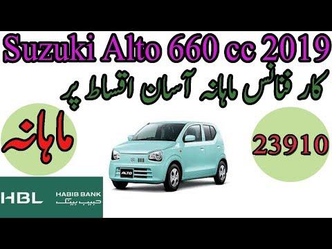 Buy A New Car Lease in Pakistan|| Car Lease Facility Through Habib Bank Limited ||Suzuki Alto 2019|