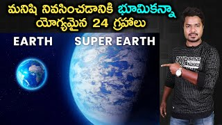 Planets Better Than Earth | Super Earth | in Telugu | Vikram Aditya Latest Videos | #EP269