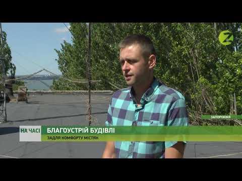 Телеканал Z: На часі - У Запоріжжі комунальники продовжують ремонти у багатоповерхівках - 09.07.2020