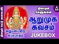 Download Arumuga Kavasam Arupadaiveedu Suprabatham Jukebox - Songs of Murugar - Tamil Devotional Songs MP3 song and Music Video