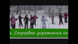 Лыжная подготовка в начальной школе Кононенко Е.В.