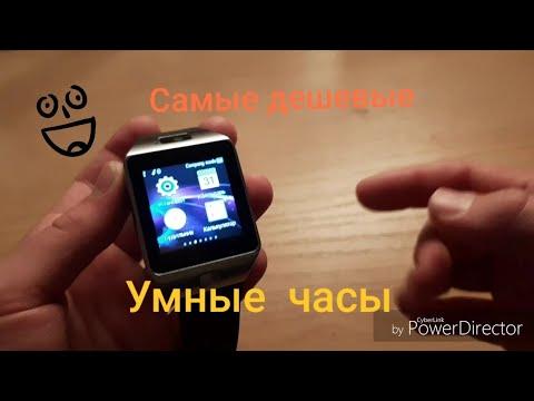 Самые дешевые умные часы. Обзор Samart Watch Dz09