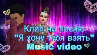 "Avakin life Клип на песню ""Я хочу тебя взять"" music video,     by Sofiya Pley  "