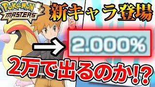 【ポケマス】2万円ぶち込んでなんとしてでも欲しい!新ポケモン『ピジョット』を狙ってガチャる!!【ポケモンマスターズ】【ぽんすけ】