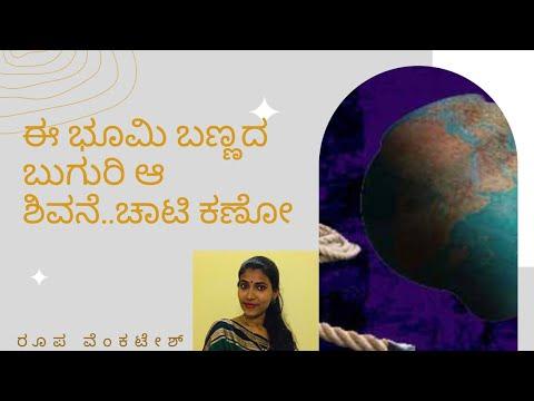 Ee bhoomi bannada buguri by Gayathri Paartha