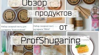 Обзор продуктов от ProfShugaring: шугаринг  / сахарная депиляция