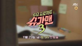 [티저] 그때 그 시절을 소환합니다 <슈가맨3> 11월 29일(금) 첫 방송!