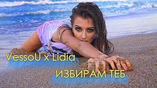 Смотреть клип Vessou X Lidia - Избирам Теб