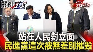 關鍵時刻 20181126節目播出版(有字幕)
