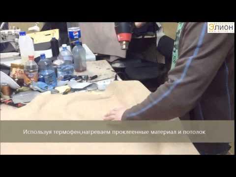 видео: РЕМОНТ  ПОТОЛКА АВТОМОБИЛЯ И ПЕРЕТЯЖКА ПОТОЛКА  АЛЬКАНТАРОЙ.