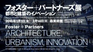 「フォスター+パートナーズ展:都市と建築のイノベーション」トレイラー 夢見るテレーズ 検索動画 12
