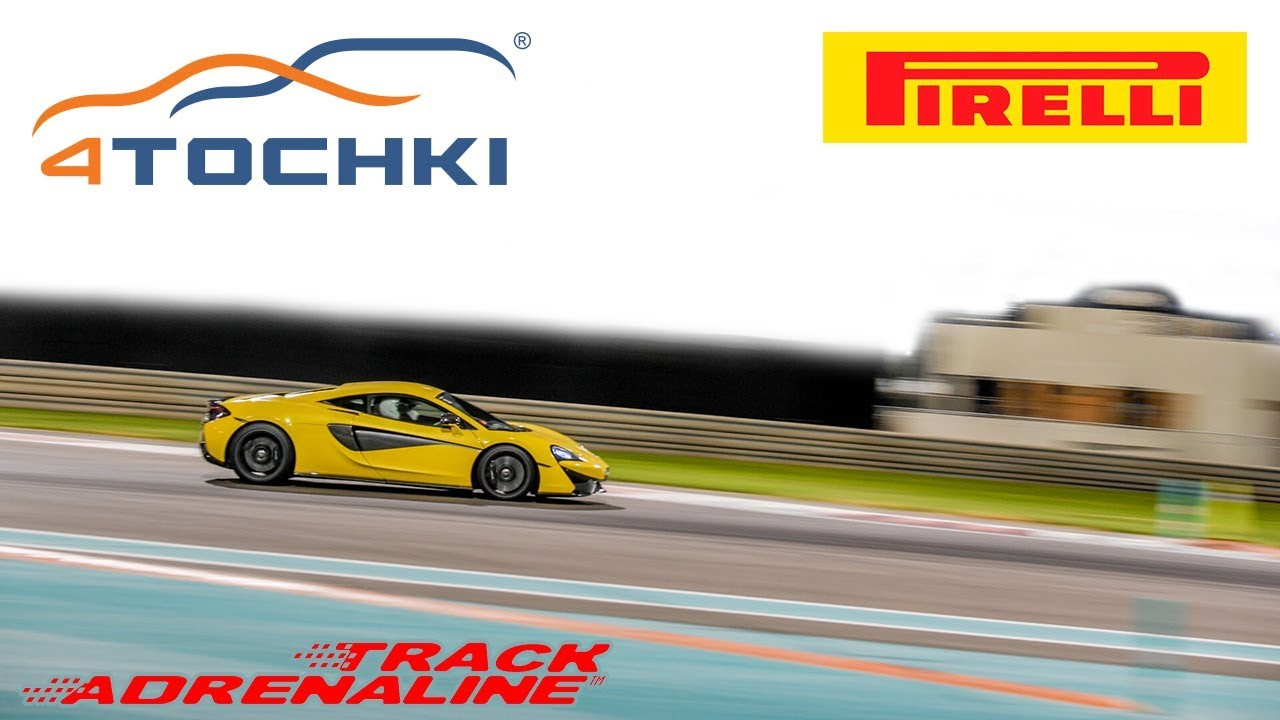 Pirelli Track Adrenaline на 4точки. Шины и диски 4точки - Wheels & Tyres