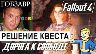Fallout 4 ДОРОГА К СВОБОДЕ, ПУТЬ СВОБОДЫ, РЕШЕНИЕ ЗАГАДКИ ЗАДАНИЯ КВЕСТА МИССИИ