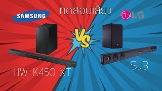 soundbar LG Sj3 VS Samsung HW K450 XT (Sound Battle)