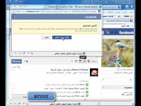 شرح رفع الفيديو على الفيس بوك