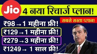 Jio Four New Recharge Plan सबसे सस्ता Unlimited Calling 😍 ||Jio unlimited calling new recharge plan
