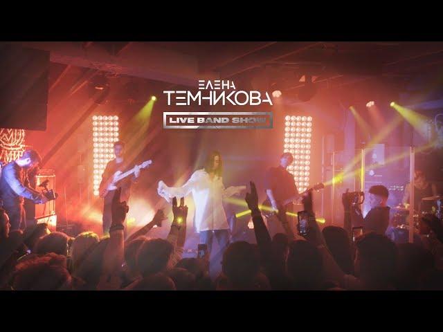 Елена Темникова LIVE BAND SHOW / Мумий Тролль Music Bar