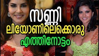 സണ്ണി ലിയോണിലെക്കൊരു എത്തിനോട്ടം | Film Gossip in malayalam