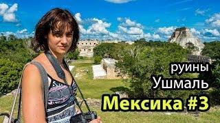 Руины Ушмаль. Мексика #3   Provolod & Leeloo