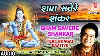 शाम सवेरे शंकर Shaam Savere Shankar I ANUP JALOTA I B D SHARMA Punjabi Shiv Bhajan Full Audio Song