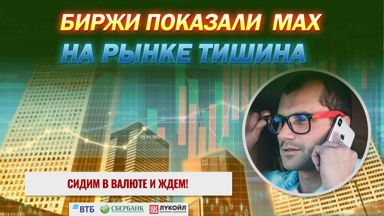 Прогноз курса доллара и курса рубля. На бирже все тихо. Что делать трейдерам дальше