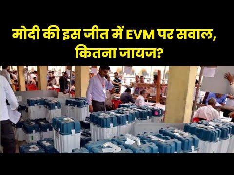मोदी की इस जीत में EVM पर सवाल कितना जायज?  Lok Sabha Election Results  2019
