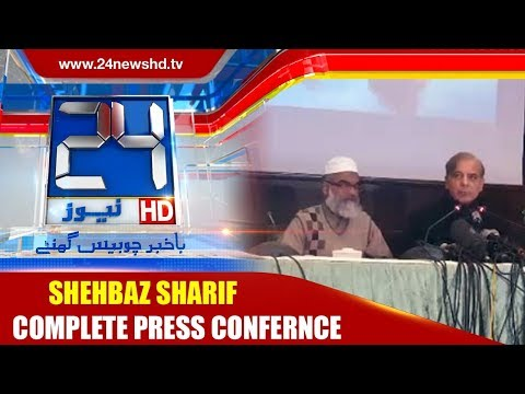 CM Punjab Shahbaz Sharif press conference | 23 January 2018 | 24 News HD