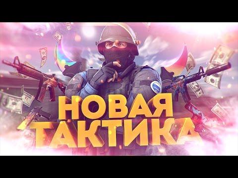 НАШЕЛ НОВУЮ ТАКТИКУ В КАЗИНО CS:GO И ОБОКРАЛ САЙТ!