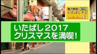 【板橋区】魅力発信!いたばしナビ 第44回 テーマ「いたばし2017 クリスマスを満喫!」