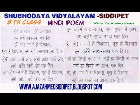 8th Class Hindi Poem Honge kamyab Shubhodaya Vidyalayam