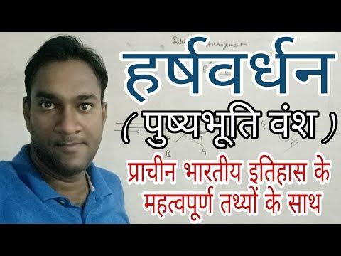 Harshvardhan ( पुष्यभूति वंश ) | Ancient Indian History के महत्वपूर्ण तथ्यों के साथ