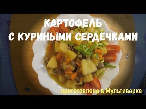 картошка с куриными желудками в мультиварке рецепт пошагово