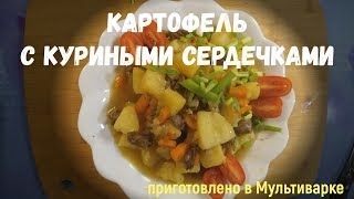 Как приготовить картофель с куриными сердечками в мультиварке