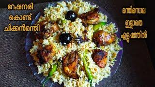റഷനര കണട എളപപതതലര ചകകൻമനതChicken Mandi RecipeReshanari Recipe MalayalamPepper Hut