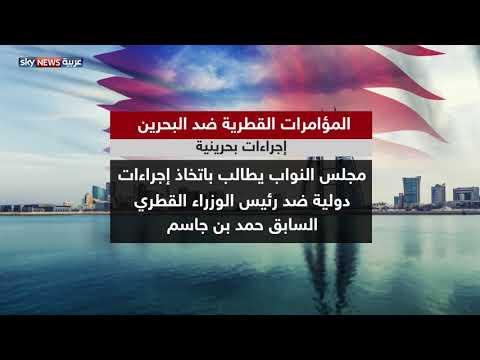 المؤامرات القطرية ضد البحرين  - نشر قبل 4 ساعة