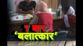 आदिवासी लड़की से 7 युवकों ने बारी बारी से किया सामूहिक बलात्कार...
